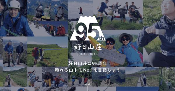 好日山荘公式サイト